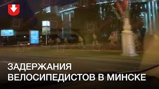 В Белоруссии задержали участников велопробега «солидарности». Видео