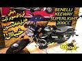 keeway superlight 200 cc Review  🏍 ملك الهارلي مراجعة موتوسيكل كى واى سوبر لايت