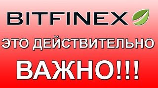 Bitfinex - банкрот? Кто платит за биткоин-арбитраж и стабильность стейблкоина USDT? Тезер умрёт?