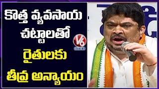 Centers Farm Bill A Death Warrant For Farmers, Says Ponnam Prabhakar | V6 News