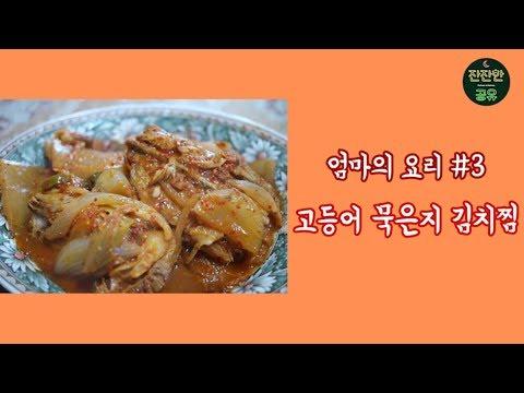 [엄마의 요리 #3] 고등어 묵은지 김치찜 만들기! (mackerel kimchi jjim) (Korean Food)