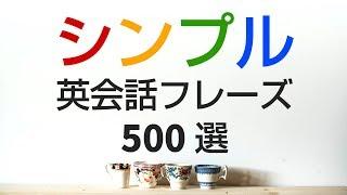 シンプルで役立つ英会話フレーズ500選&発音練習