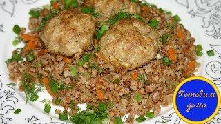 Невероятно вкусный  обед или ужин, гречка с мясными шариками в духовке!!!