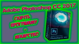 ✔✔✔Фотошоп для начинающих  Урок 1 Знакомство с интерфейсом фотошопа-скачать adobe photoshop cc 2017