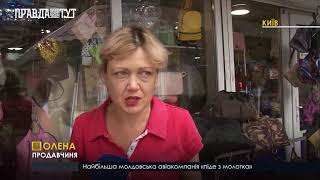 Правда тижня на ПравдаТут за 29.07.18