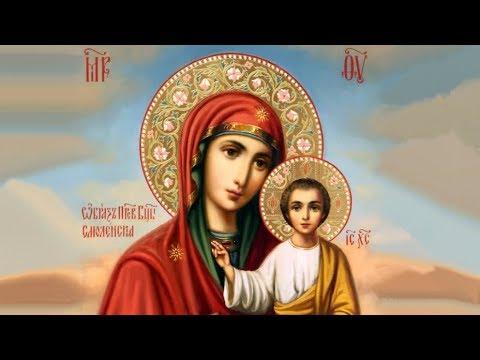 Церковный календарь 10 августа 2018. Смоленская икона Божией Матери, именуемая \