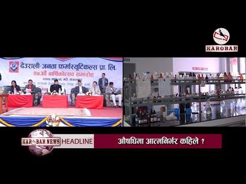 KAROBAR NEWS 2018 01 30 बजार ४० अर्बको, उत्पादन १५ अर्बको, अवसर नगुमाऔं