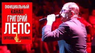 Григорий Лепс - Концерт в Паланге (FanVideo,  Live 2018 )