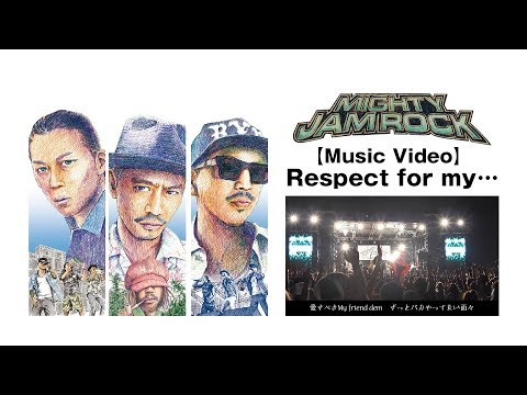 Respect for my … / MIGHTY JAM ROCK(JUMBO MAATCH / TAKAFIN / BOXER KID)