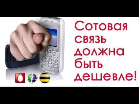 Связь в деревне и БЕЗЛИМИТНЫЙ интернет!