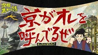 アニメ「信長の忍び」予告動画#18
