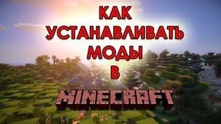 Как устанавливать моды на Minecraft pe