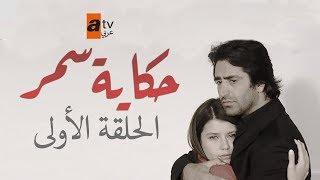 حكاية سمر | الحلقة 1 | مدبلج | atv عربي | Aşka Sürgün تحميل MP3