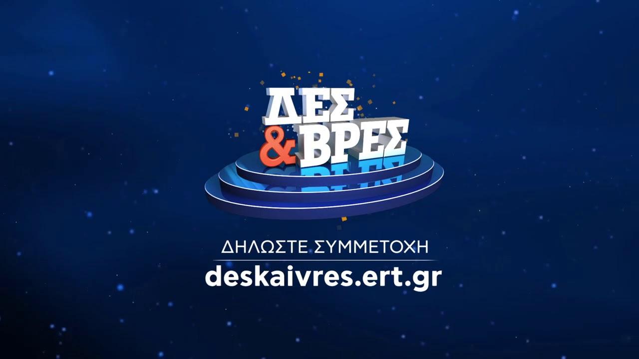 Δες και Βρες – Το νέο τηλεπαιχνίδι της ΕΡΤ   Δηλώσεις Συμμετοχής   20/05/2020   ΕΡΤ