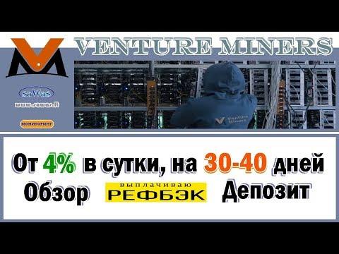 НЕ ПЛАТИТ. SCAM Venture Miners - От 4% в сутки, на 30-40 дней. Обзор, 4 Октября 2018