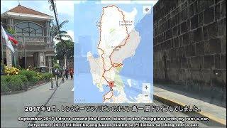 フィリピンルソン島一周00車載動画ダイジェスト