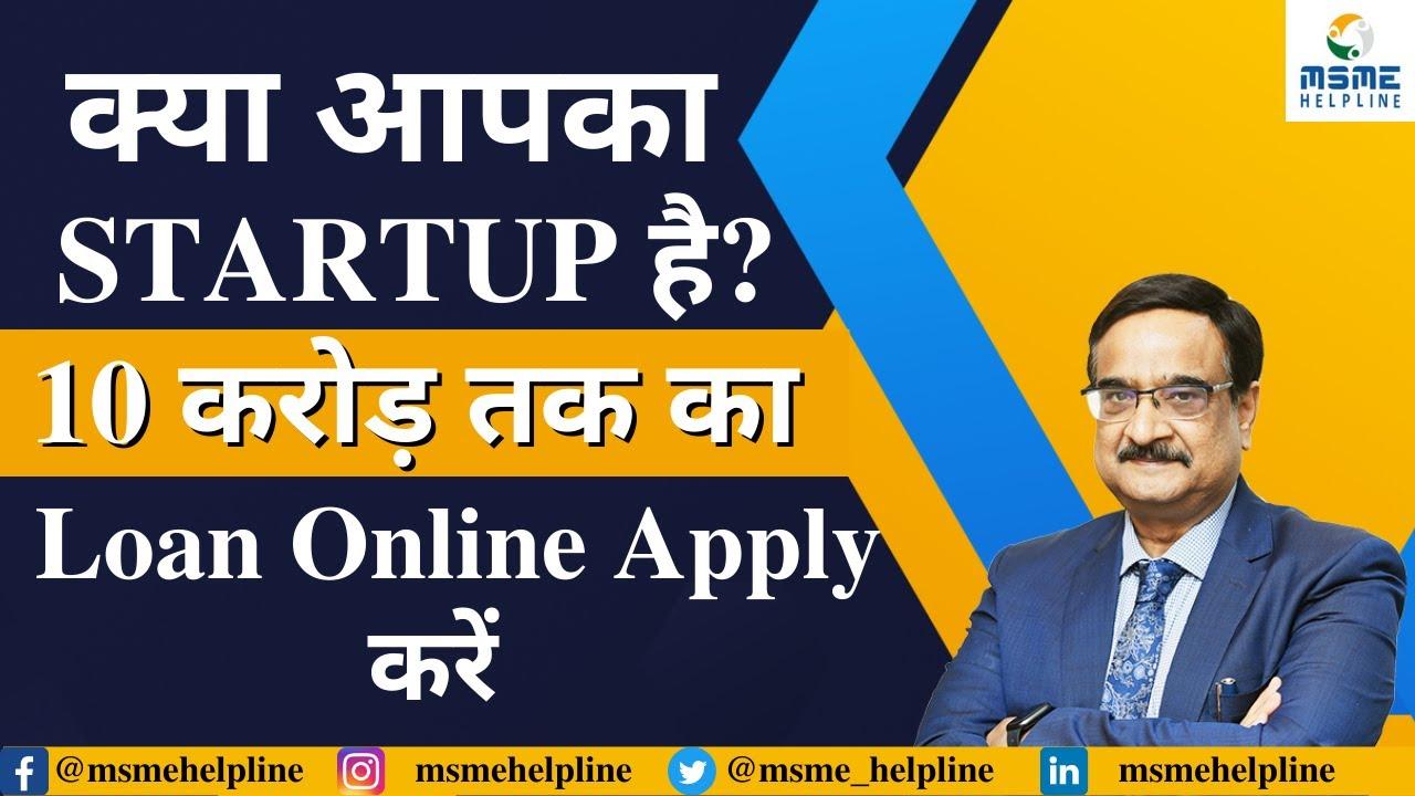 क्या आपका START-UP है? – 10 करोड़ तक का Loan Online Apply करें