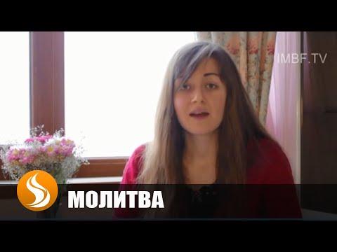 Молитва исцеления от кисты . Юлия Гриб   IMBF.org