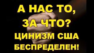 А НАС ТО, ЗА ЧТО???  РОССИЯ ВЫСЫЛАЕТ БОЛЬШЕ ПОЛОВИНЫ ДИПЛОМАТОВ США. Про Россию, США и санкции.