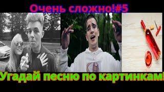 Угадай песню по картинкам!Русские хиты.#5 ГДЕ ЛОГИКА?