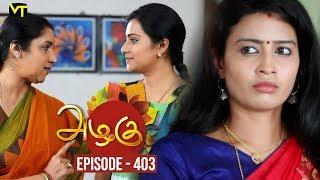 Azhagu - Tamil Serial | அழகு | Episode 403 | Sun TV Serials | 19 March 2019 | Revathy | VisionTime
