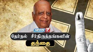 தேர்தல் சீர்திருத்தங்களின் தந்தை...| டி.என்.சேஷன்| கதைகளின் கதை | News7 Tamil