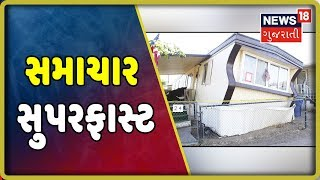 આજના સવારના તાજા ગુજરાતી સમાચાર : 06-07-2019 | SAMACHAR SUPER FAST | News18 Gujarati