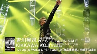 "吉川晃司 LIVE DVD & BD 「KIKKAWA KOJI Live 2016 ""WILD LIPS""TOUR at 東京体育館」ダイジェスト映像"