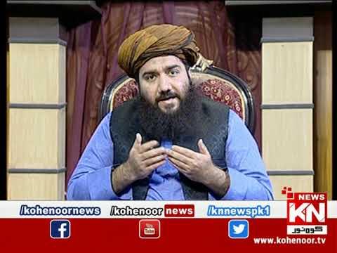 Raah e Falah 10 January 2021 | Kohenoor News Pakistan