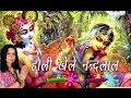 होली खेले नन्दलाल    Holi Khele Nandlal    Lata Shastri   Ramdhan    Hindi Krishan Bhajan 2017