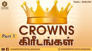 TPM Messages | Crowns | Pas.Benjamin | Part 1 | Bible Studies | Tamil | English