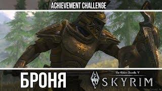 Броня из игр - Skyrim - Двемерская броня