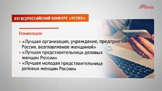 XVI Всероссийский конкурс «Успех»