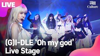 (ENG) [LIVE] (여자)아이들 (G)I-DLE 'Oh my god' Showcase Stage 쇼케이스 무대 (미연, 민니, 수진, 소연, 우기, 슈화) [통통TV]