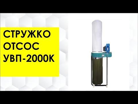 Обзор стружкоотсоса УВП-2000