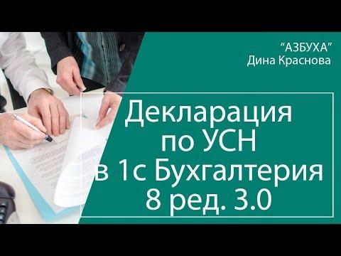 Декларация по УСН в 1С Бухгалтерия 8