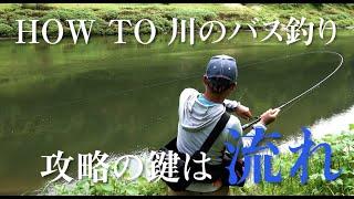 【バス釣り】攻略の鍵は流れ。HOWTO 川のバス釣り編 / 秦拓馬