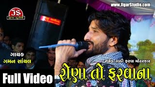 'Rona Faravana' | Gaman Santhal | Full Live Video