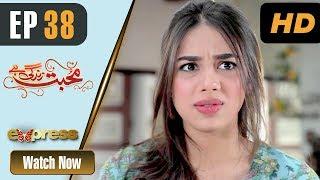 Pakistani Drama | Mohabbat Zindagi Hai - Episode 38 | Express Entertainment Dramas | Madiha