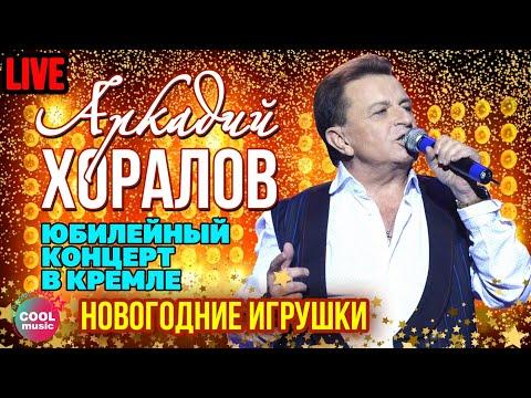 Аркадий Хоралов (feat. New Самоцветы) - Новогодние игрушки (Юбилей в Кремле)