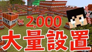 【カズクラ】最終回前夜大量TNT設置!マイクラ実況 PART999