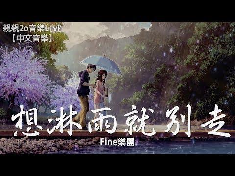 Fine樂團 - 想淋雨就別走【動態歌詞Lyrics】