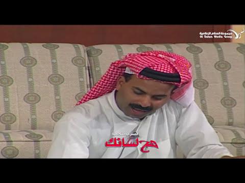 وسع صدرك مع طارق العلي / مسرحية صح لسانك