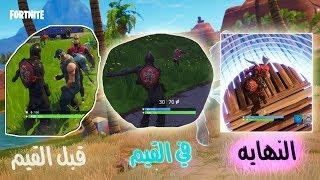 اللي صار ما راح يتكرر !! | Fortnite
