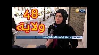 تحميل اغاني هل الجزائري يحفظ ارقام ولايات الوطن.. حبيبنا حافظ 48 ولاية عن ظهر قلب MP3