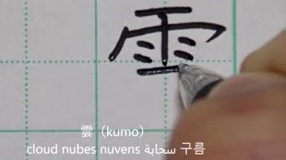 How to write 160 kanji learned by Japanese elementary school second graders | handwriting