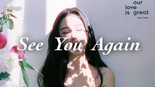 [日本語字幕]지켜줄게(See You Again) - ペクイェリン(백예린)