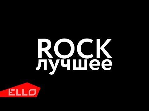 Лучшие рок клипы на ELLO