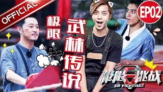 [Full] Go Fighting!EP.2 Zhang Yixing won his master Huang Lei  [SMG Official HD]