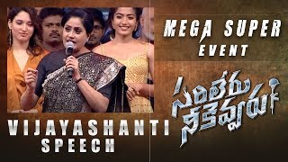 Actress Vijayashanti Superb Speech @ Sarileru Neekevvaru Mega Super Event